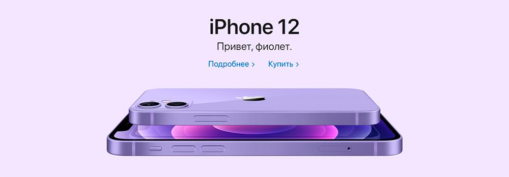 iPhone 12 и iPhone 12 mini. Во-первых, это быстро. A14 Bionic, самый быстрый процессор iPhone. Дисплей OLED от края до края. Передняя панель Ceramic Shield, которая в четыре раза снижает риск повреждений дисплея при падении. И Ночной режим на всех камерах. Всё это есть в iPhone 12. В двух размерах.