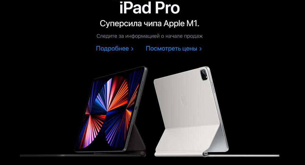 Это высший уровень iPad. Невероятная производительность чипа M1, великолепный дисплей XDR и быстрая беспроводная связь. Полный вперёд.