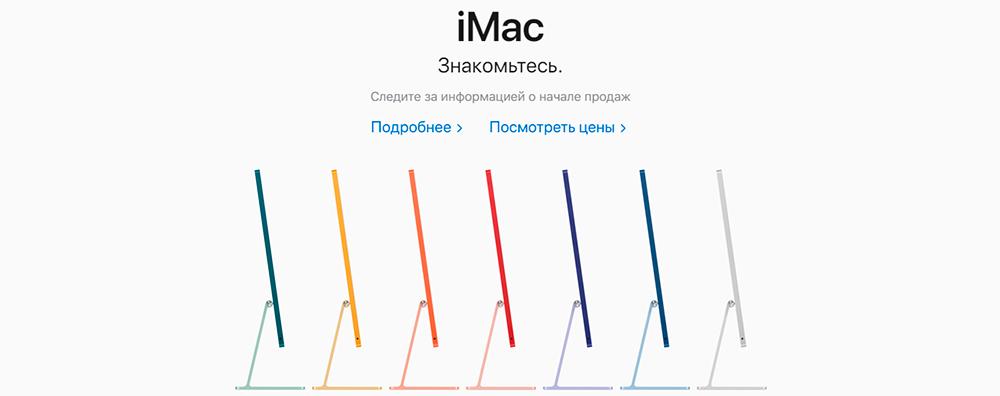 Знакомьтесь: новый iMac. Прирождённый Apple. Наделён силой чипа M1. Выделяется на любом фоне. Идеально впишется в вашу жизнь.